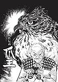 野生伝説 爪王・北へ帰る 作:戸川幸夫 画:矢口高雄 (ヤマケイ文庫) 画像