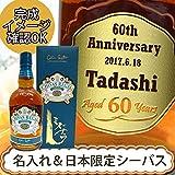 名入れウイスキー シーバスリーガル ミズナラ 12年 正規品700ml cvmznr