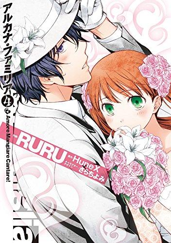 アルカナ・ファミリア Amore Mangiare Cantare! (4) (シルフコミックス)の詳細を見る