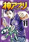 神アプリ 第11巻
