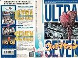 ウルトラセブン Vol.2 [VHS]