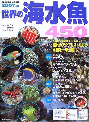 世界の海水魚450 (2007年版) (Seibido mook)