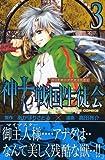神to戦国生徒会(3) (講談社コミックス)