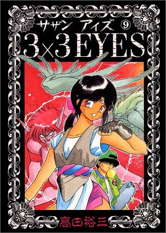 3×3(サザン)EYES (9) (ヤンマガKCスペシャル (286))の詳細を見る