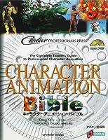 キャラクター・アニメーション・バイブル