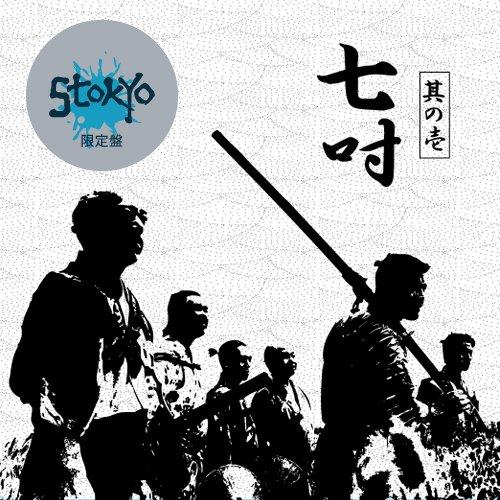 stokyo - 七吋 [其の壱] (Blue Haze) 7