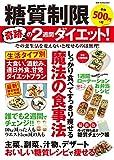 糖質制限 奇跡の2週間ダイエット! (DIA Collection)