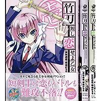 竹刀短し恋せよ乙女 コミック 1-3巻セット (カドカワコミックス・エース)