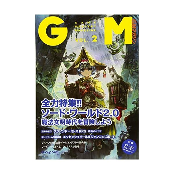 ゲームマスタリーマガジン第2号の商品画像