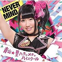 NEVER MIND(初回限定盤)(奈良井夢バージョン)