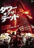 タワー・オブ・ザ・デッド [DVD]