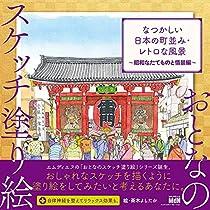 おとなのスケッチ塗り絵 なつかしい日本の町並み・レトロな風景 〜昭和なたてものと情景編〜