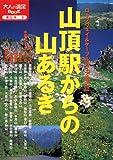 山頂駅からの山あるき—ロープウェイ&ケーブルカーで登る山 (大人の遠足BOOK)