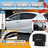 トヨタ車用[簡単取付け!!]OBDオートパワーウィンドウクローズユニット[キーロック連動]自動システム