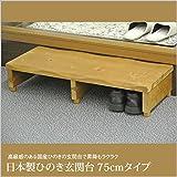 玄関台 ひのき 日本製 国産 檜 ヒノキ 玄関 高級 木製 天然木 シンプル 収納 消臭 抗菌 踏み台 大 ステップ