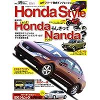 Honda Style (ホンダ スタイル) 2008年 08月号 [雑誌]