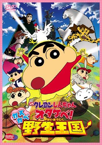 映画クレヨンしんちゃん オタケベ!カスカベ野生王国のイメージ画像