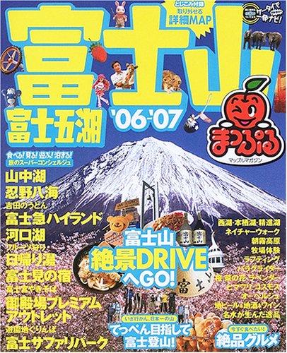 富士山・富士五湖 ('06-'07) (マップルマガジン—中部 (191))