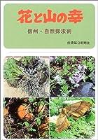 花と山の幸―信州・自然探求術