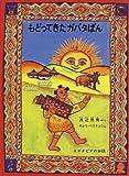 もどってきたガバタばん―エチオピアのお話 (こどものとも世界昔ばなしの旅)