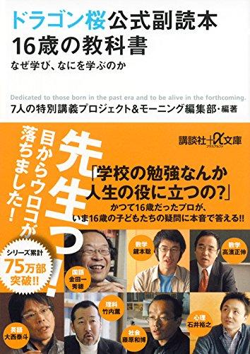 ドラゴン桜公式副読本 16歳の教科書 なぜ学び、なにを学ぶのか  / 7人の特別講義プロジェクト,モーニング編集部