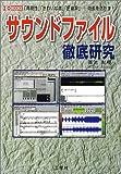 サウンドファイル徹底研究 (I・O BOOKS)