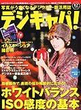 デジキャパ ! 2010年 12月号 [雑誌]