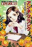 角川まんが学習シリーズ まんが人物伝 アンネ・フランク 日記で平和を願った少女