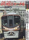 鉄道ジャーナル 2017年 1 月号 [雑誌]