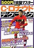 500円で完璧マスター クリスチャーノ・ロナウドのテクニック (GAKKEN SPORTS MOOK)