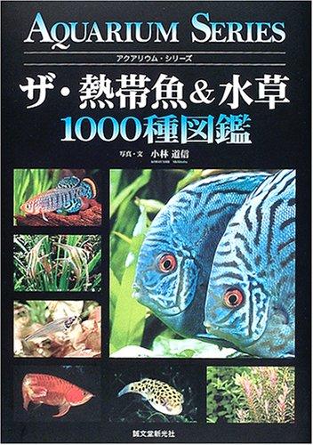 ザ・熱帯魚&水草1000種図鑑 (アクアリウム・シリーズ)