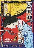 ストーリーで楽しむ日本の古典 (15) 東海道四谷怪談 非情で残忍で、切なく悲しい物語 画像