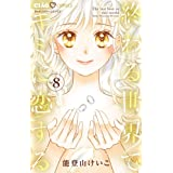 終わる世界でキミに恋する (8) (ちゃおコミックス)