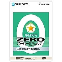 ZERO スーパーセキュリティ 1台用 オンラインコード版