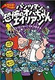 パンツマンVS恐怖のオバちゃんエイリアン (スーパーヒーロー・パンツマン 3)