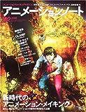アニメーションノート―アニメーションのメイキングマガジン (no.02(2006)) (SEIBUNDO mook) 画像