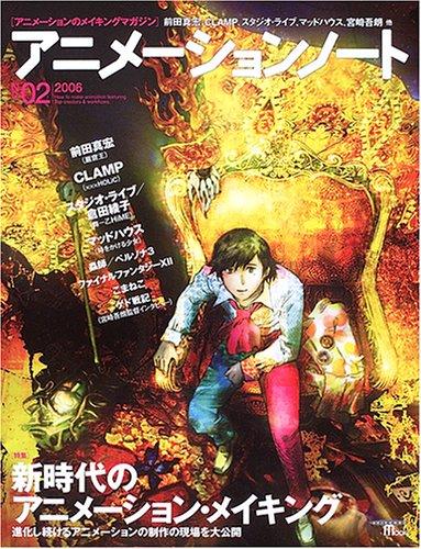 アニメーションノート―アニメーションのメイキングマガジン (no.02(2006)) (SEIBUNDO mook)の詳細を見る