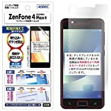 ASDEC アスデック ASUS ZenFone4 Max フィルム 5.2型 ノングレアフィルム3 ・防指紋 指紋防止・気泡消失・映り込み防止 反射防止・キズ防止・アンチグレア・日本製 NGB-ZC520KL ( ZenFone 4 Max / マットフィルム)