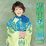 芹洋子全曲集2018