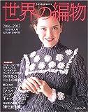 世界の編物 (2006秋冬特大号) (Let's knit series)