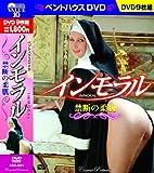 インモラル禁断の柔肌[DVD]