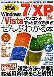 WINDOWS7/XP/Vistaパソコンをずっと使う方法がぜんぶわかる本 (洋泉社ムック)