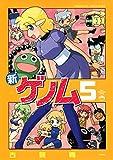 新ゲノム05 (メガストアコミックス)