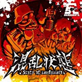 State of confusion -混乱状態-