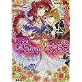 魔女の処方箋 A collection of love stories (A collection of love storiesシリーズ) (コバルト文庫)