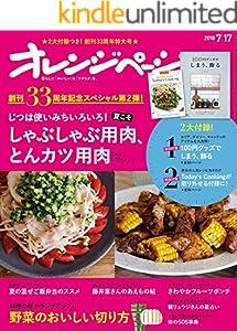 オレンジページ 2018年 7/17号 [雑誌]