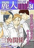 麗人uno! Vol.34 三角関係 愛され過ぎるのはキミのせい [雑誌] (麗人uno!)