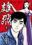 雄飛 ゆうひ 8 (ビッグコミックス)