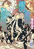 龍の激闘、Dr.の撩乱 龍&Dr.(21) (講談社X文庫ホワイトハート(BL))