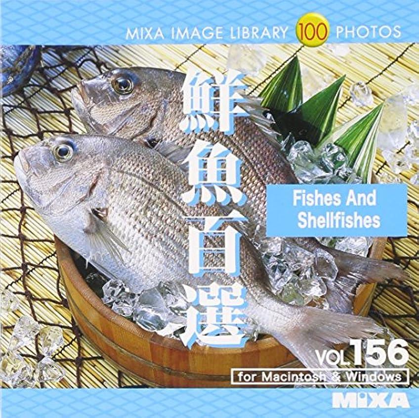 森秋フロントMIXA Image Library Vol.156 鮮魚百選